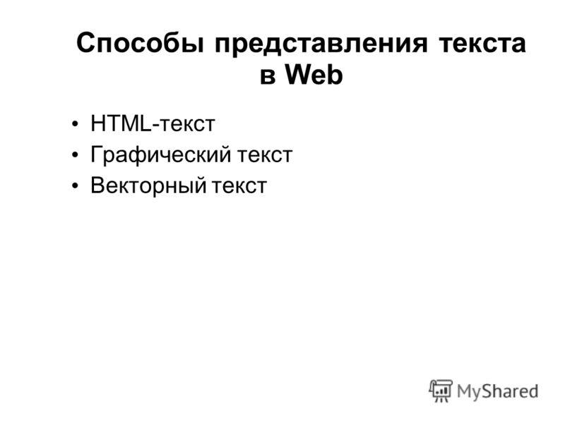 Cпособы представления текста в Web HTML-текст Графический текст Векторный текст