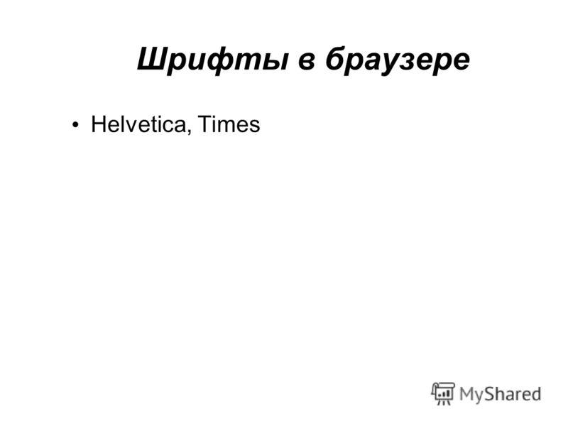 Шрифты в браузере Helvetica, Times