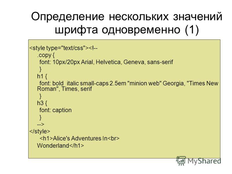 Определение нескольких значений шрифта одновременно (1)  Alice's Adventures In Wonderland