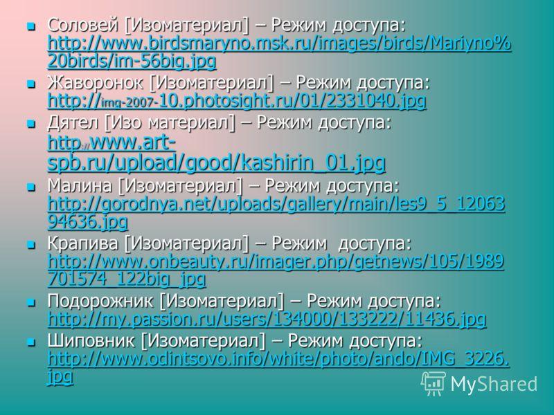 Соловей [Изоматериал] – Режим доступа: http://www.birdsmaryno.msk.ru/images/birds/Mariyno% 20birds/im-56big.jpg Соловей [Изоматериал] – Режим доступа: http://www.birdsmaryno.msk.ru/images/birds/Mariyno% 20birds/im-56big.jpg http://www.birdsmaryno.msk