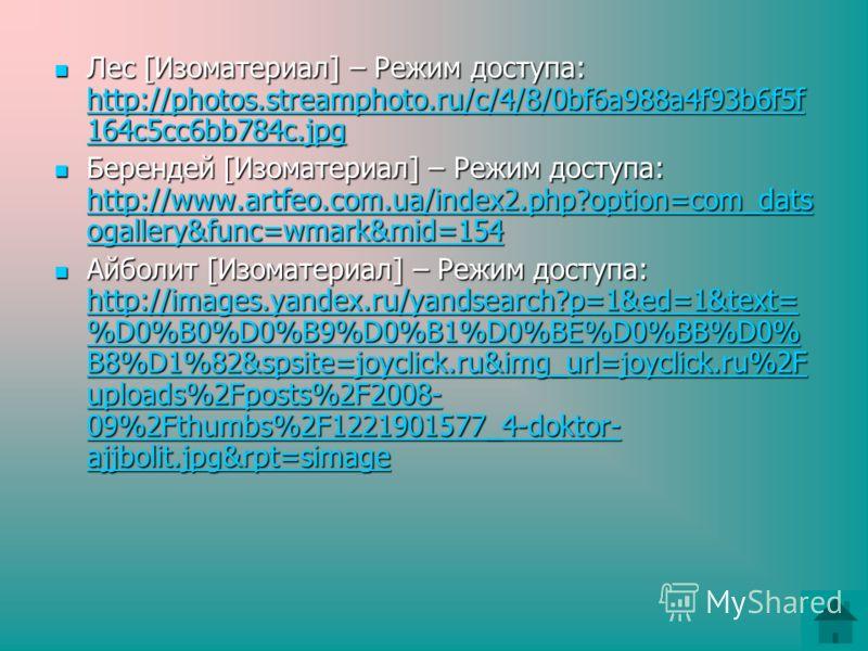 Лес [Изоматериал] – Режим доступа: http://photos.streamphoto.ru/c/4/8/0bf6a988a4f93b6f5f 164c5cc6bb784c.jpg Лес [Изоматериал] – Режим доступа: http://photos.streamphoto.ru/c/4/8/0bf6a988a4f93b6f5f 164c5cc6bb784c.jpg http://photos.streamphoto.ru/c/4/8