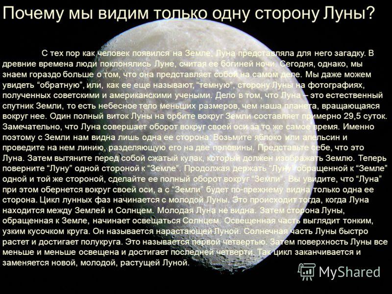Почему мы видим только одну сторону Луны? С тех пор как человек появился на Земле, Луна представляла для него загадку. В древние времена люди поклонялись Луне, считая ее богиней ночи. Сегодня, однако, мы знаем гораздо больше о том, что она представля