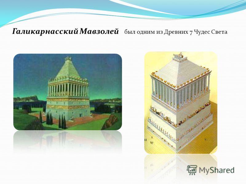 Галикарнасский Мавзолей был одним из Древних 7 Чудес Света