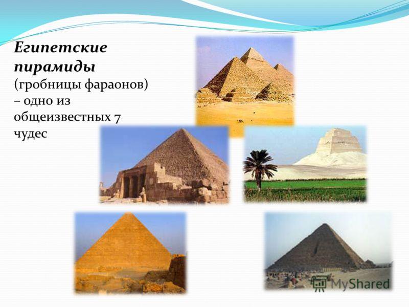 Египетские пирамиды (гробницы фараонов) – одно из общеизвестных 7 чудес