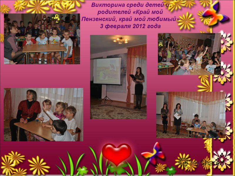Викторина среди детей и родителей «Край мой Пензенский, край мой любимый» 3 февраля 2012 года