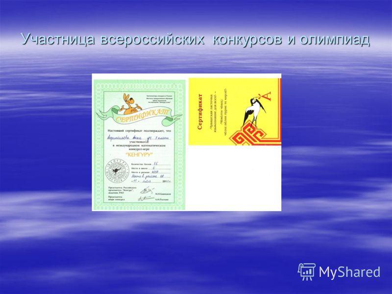 Участница всероссийских конкурсов и олимпиад