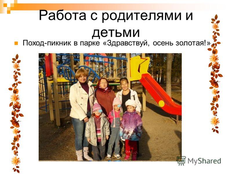 Поход-пикник в парке «Здравствуй, осень золотая!» Работа с родителями и детьми