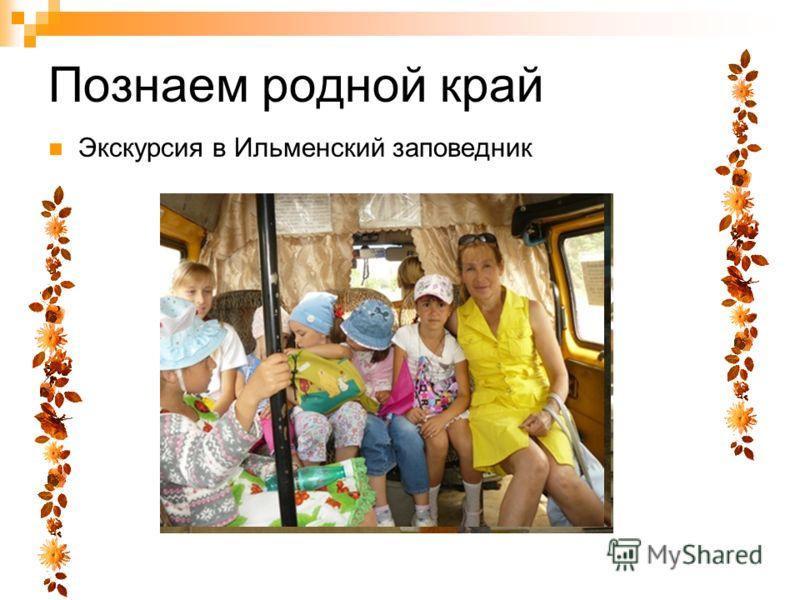 Экскурсия в Ильменский заповедник Познаем родной край