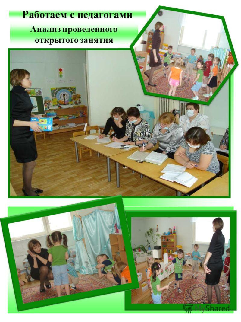 Анализ проведенного открытого занятия Работаем с педагогами