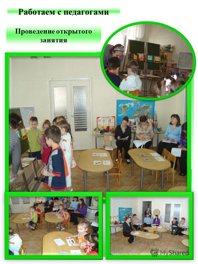 Проведение открытого занятия Работаем с педагогами