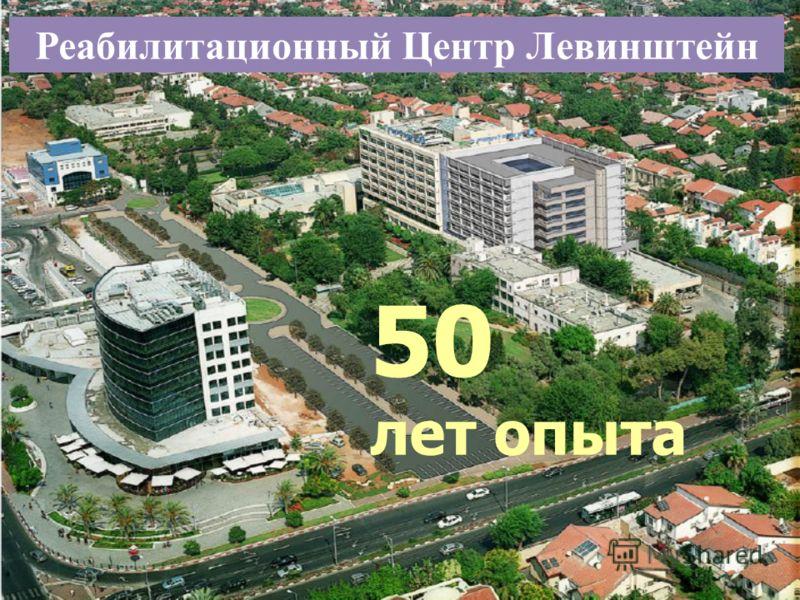 Реабилитационный Центр Левинштейн 50 лет опыта