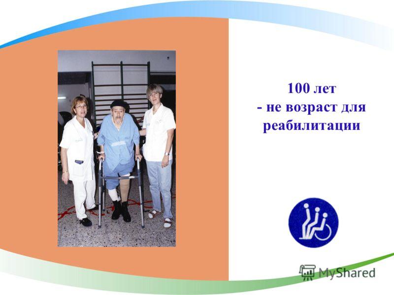 100 лет - не возраст для реабилитации