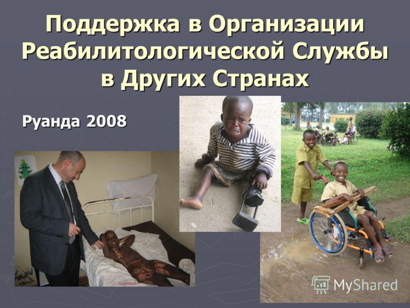 Поддержка в Организации Реабилитологической Службы в Других Странах Руанда 2008