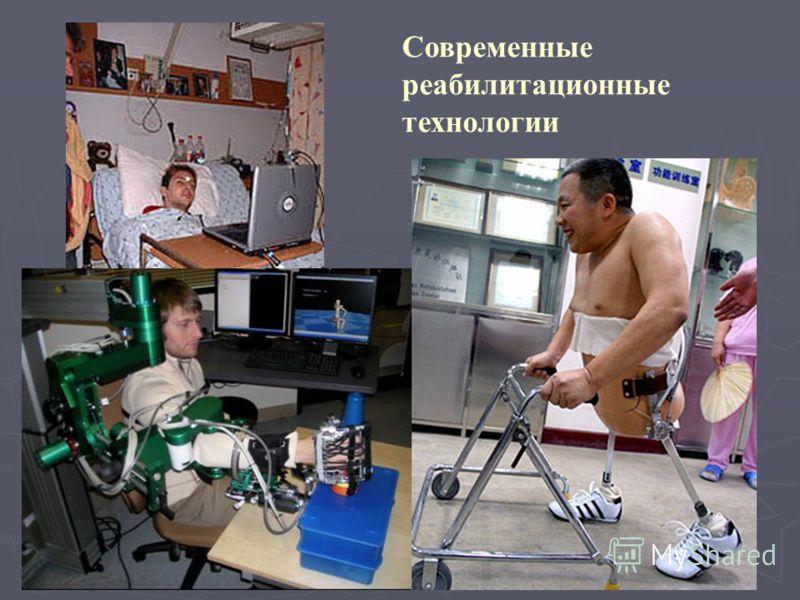 Современные реабилитационные технологии