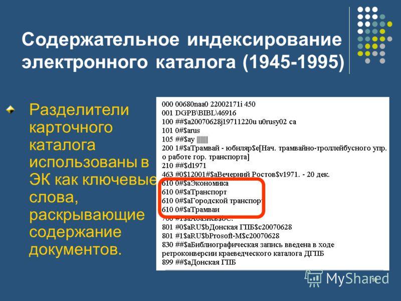10 Содержательное индексирование электронного каталога (1945-1995) Разделители карточного каталога использованы в ЭК как ключевые слова, раскрывающие содержание документов.