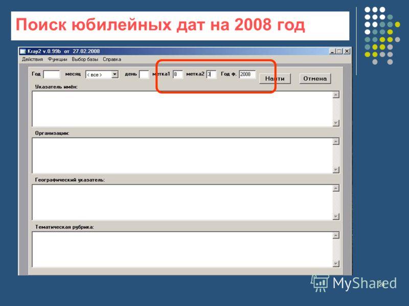 24 Поиск юбилейных дат на 2008 год