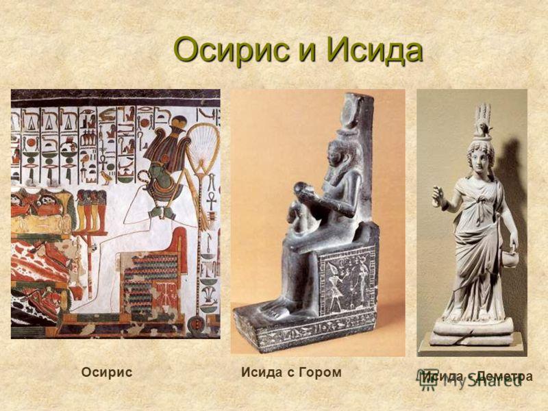 Осирис и Исида Исида с Гором Исида - Деметра Осирис