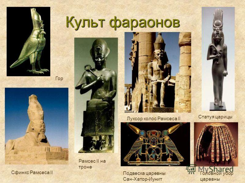 Культ фараонов Гор Подвеска царевны Сан-Хатор-Иунит Головной убор царевны Сфинкс Рамсеса II Рамсес II на троне Луксор колос Рамсеса II Статуя царицы