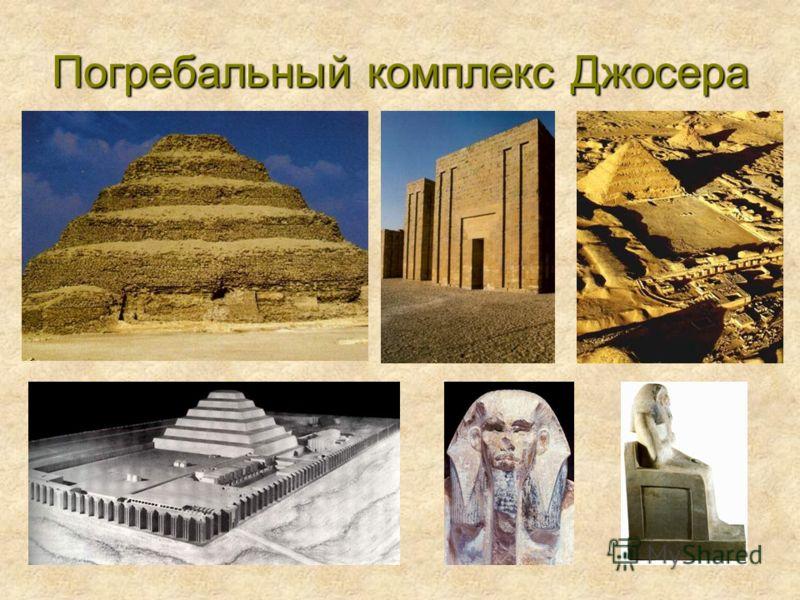 Погребальный комплекс Джосера