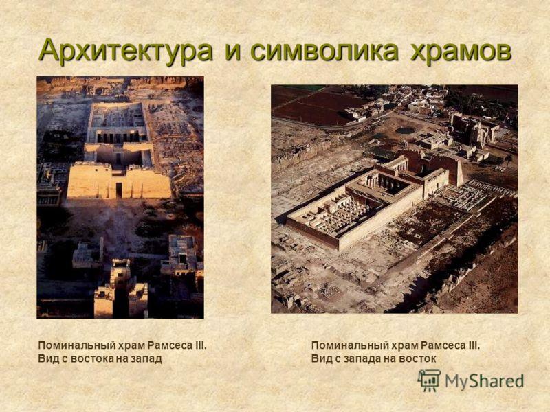Архитектура и символика храмов Поминальный храм Рамсеса III. Вид с запада на восток Поминальный храм Рамсеса III. Вид с востока на запад