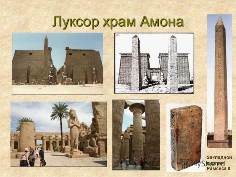 Луксор храм Амона Закладной кирпич Рамсеса II