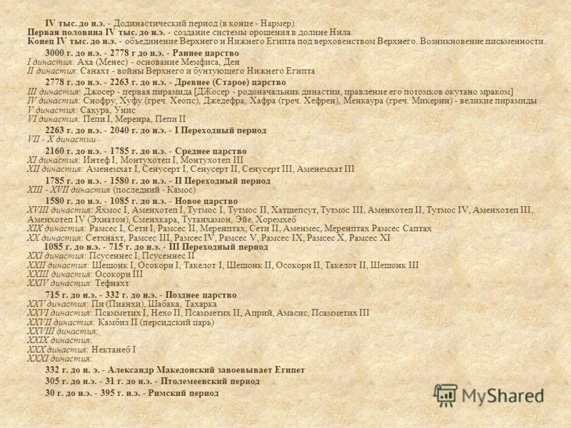 IV тыс. до н.э. - Додинастический период (в конце - Нармер). Первая половина IV тыс. до н.э. - создание системы орошения в долине Нила. Конец IV тыс. до н.э. - объединение Верхнего и Нижнего Египта под верховенством Верхнего. Возникновение письменнос