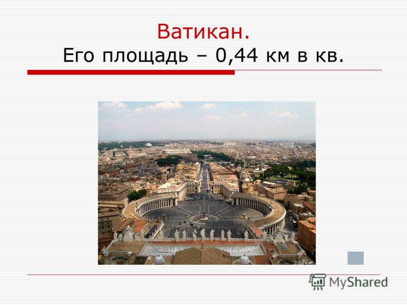 Ватикан. Его площадь – 0,44 км в кв.