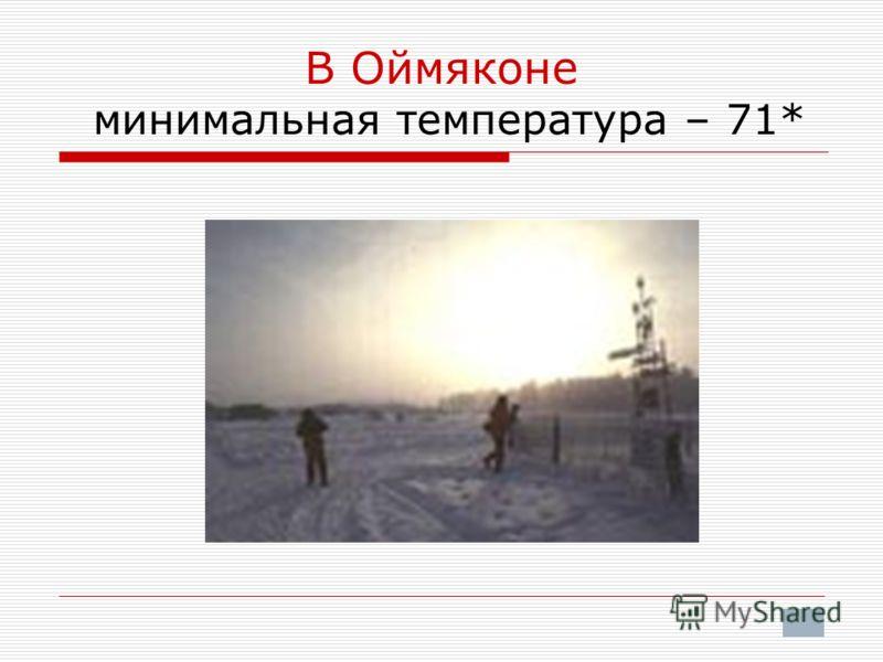 В Оймяконе минимальная температура – 71*