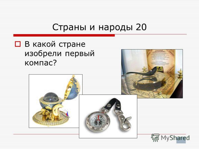 Страны и народы 20 В какой стране изобрели первый компас?
