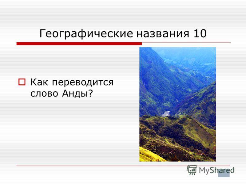 Географические названия 10 Как переводится слово Анды?