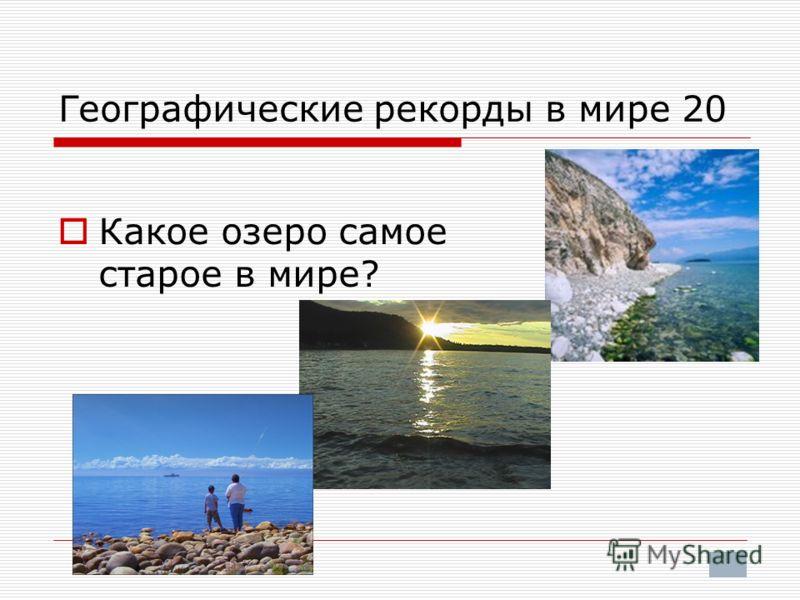 Географические рекорды в мире 20 Какое озеро самое старое в мире?