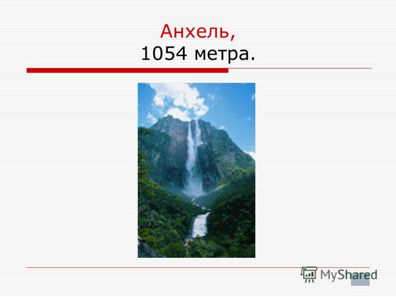 Анхель, 1054 метра.