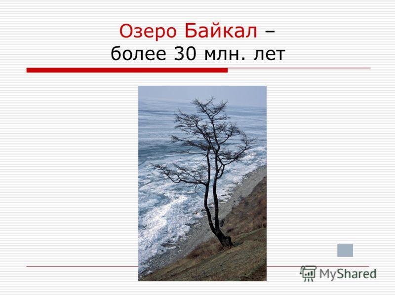 Озеро Байкал – более 30 млн. лет