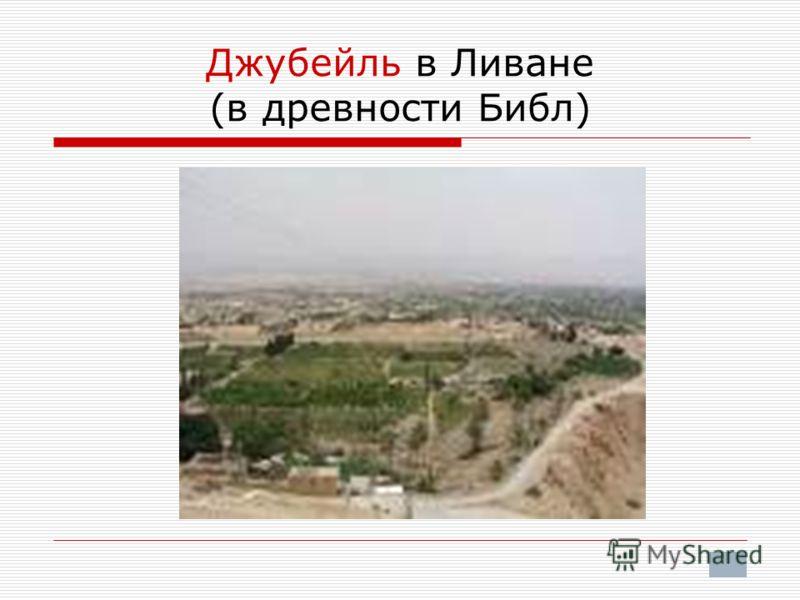 Джубейль в Ливане (в древности Библ)