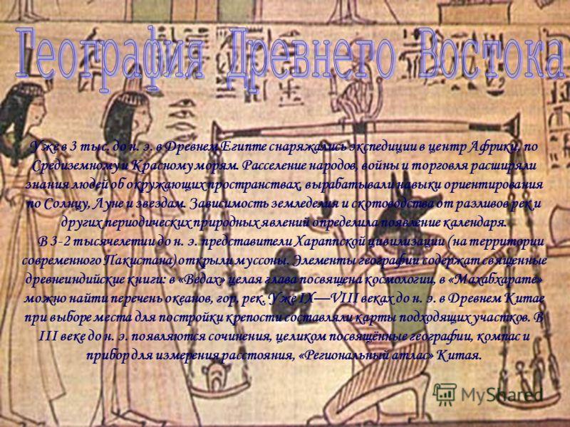 Уже в 3 тыс. до н. э. в Древнем Египте снаряжались экспедиции в центр Африки, по Средиземному и Красному морям. Расселение народов, войны и торговля расширяли знания людей об окружающих пространствах, вырабатывали навыки ориентирования по Солнцу, Лун
