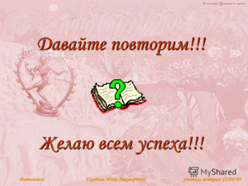 Давайте повторим!!! Желаю всем успеха!!!