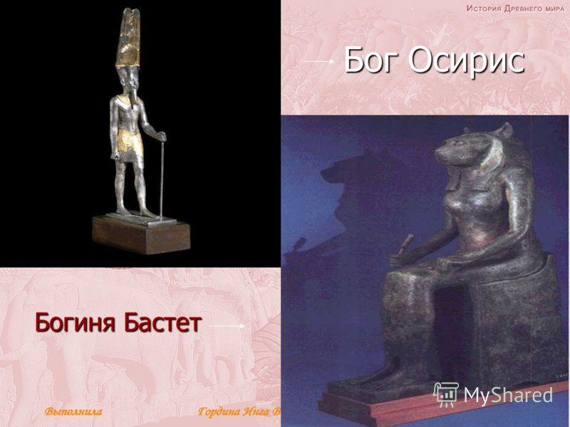 Бог Осирис Бог Осирис Богиня Бастет