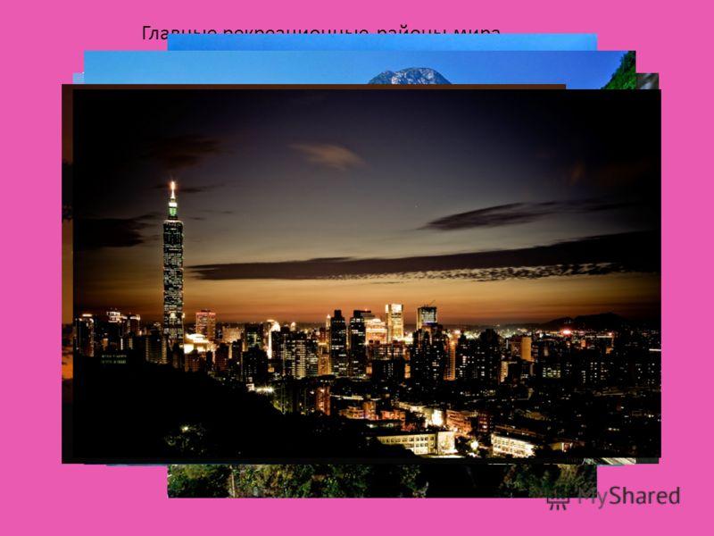 Главные рекреационные районы мира При характеристике географических особенностей международного туризма мир подразделяют на шесть туристических макрорегионов, выделяемых ВТО. Европейский, который включает в себя страны Западной, Северной, Южной и Вос