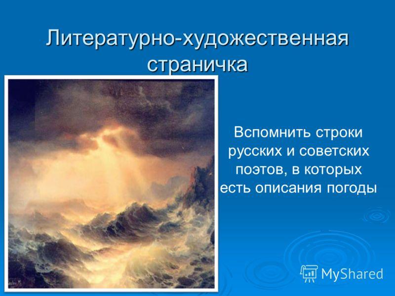 Литературно-художественная страничка Вспомнить строки русских и советских поэтов, в которых есть описания погоды