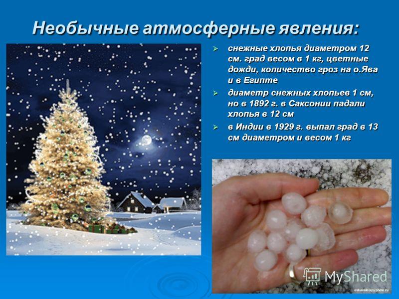 Необычные атмосферные явления: снежные хлопья диаметром 12 см. град весом в 1 кг, цветные дожди, количество гроз на о.Ява и в Египте снежные хлопья диаметром 12 см. град весом в 1 кг, цветные дожди, количество гроз на о.Ява и в Египте диаметр снежных