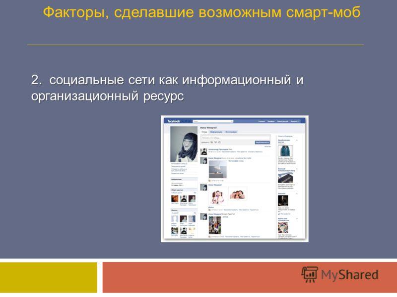 Факторы, сделавшие возможным смарт-моб 2. социальные сети как информационный и организационный ресурс