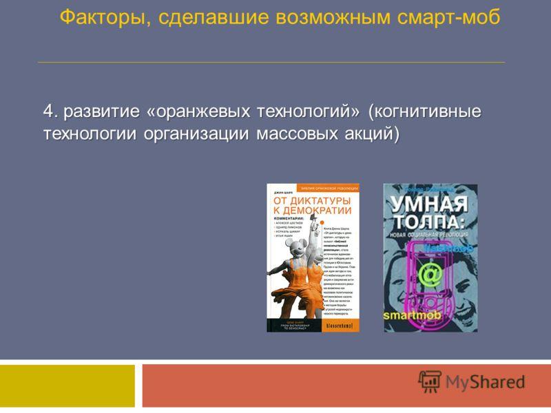 Факторы, сделавшие возможным смарт-моб 4. развитие «оранжевых технологий» (когнитивные технологии организации массовых акций)