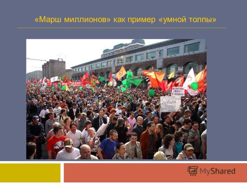 «Марш миллионов» как пример «умной толпы»