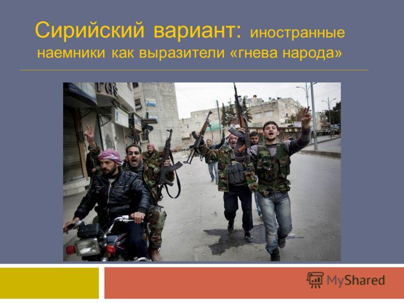 Сирийский вариант: иностранные наемники как выразители «гнева народа»