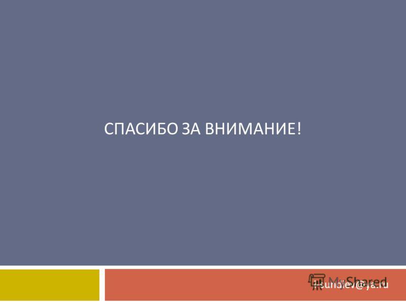 СПАСИБО ЗА ВНИМАНИЕ! i-sundiev@ya.ru