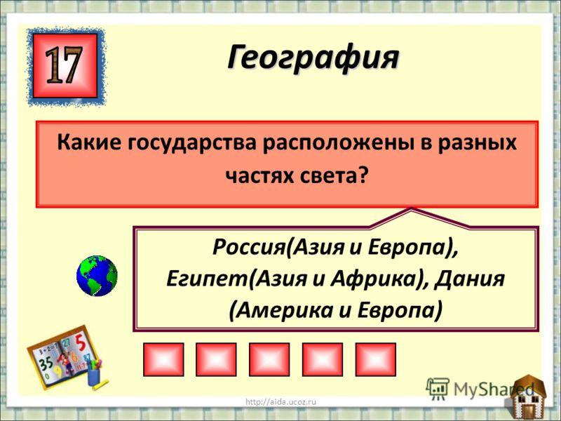 http://aida.ucoz.ru На каком материке расположены все зоны Земли? А на каком только одна? Евразия, Антарктида География