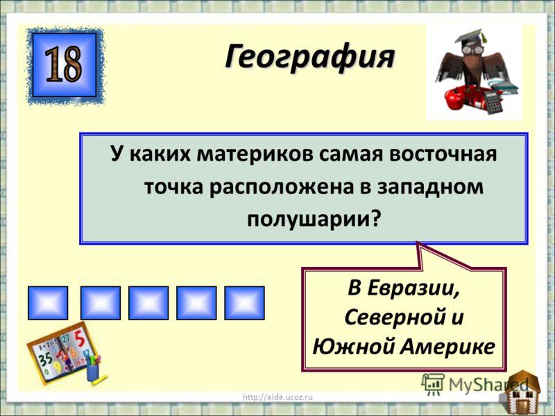 http://aida.ucoz.ru Какие государства расположены в разных частях света? Россия(Азия и Европа), Египет(Азия и Африка), Дания (Америка и Европа) География