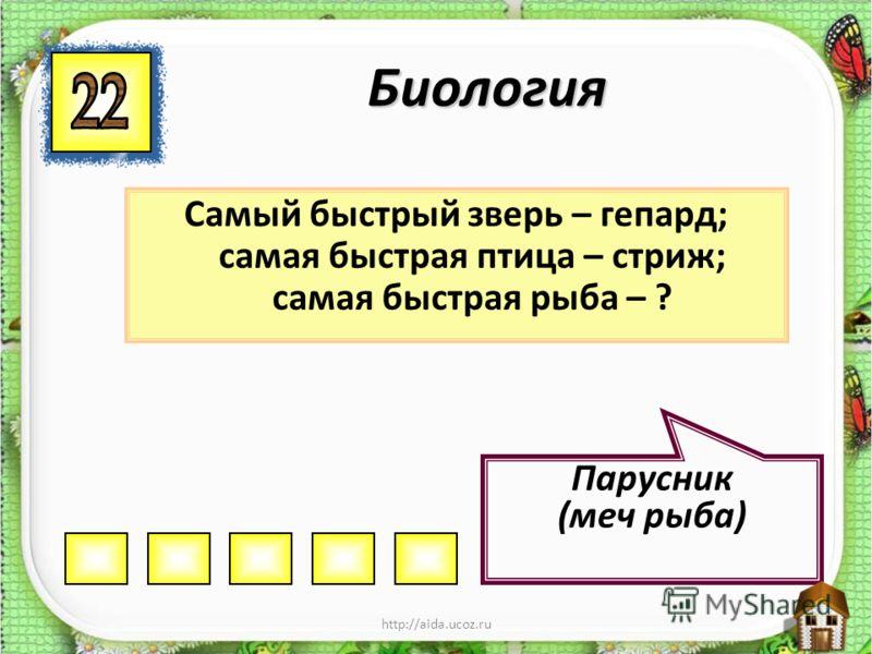 http://aida.ucoz.ru Австрия Венгрия География