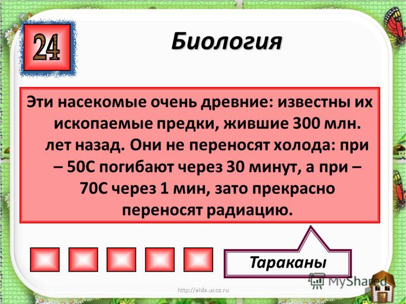 http://aida.ucoz.ru Назовите животное – шприц, радар, ракета? Комар (пчела), летучая мышь (дельфин), кальмар (осьминог) Биология