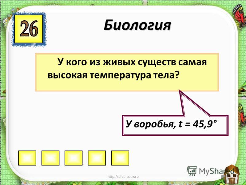 http://aida.ucoz.ru Сколько ног у ящерицы? Обычно 4, но у хирота только 2, а у веретеницы и желтопузика вообще нет Биология